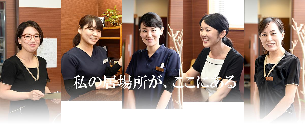 歯科衛生士 求人 香川県 高松市 さぬき市 東かがわ市 三木町